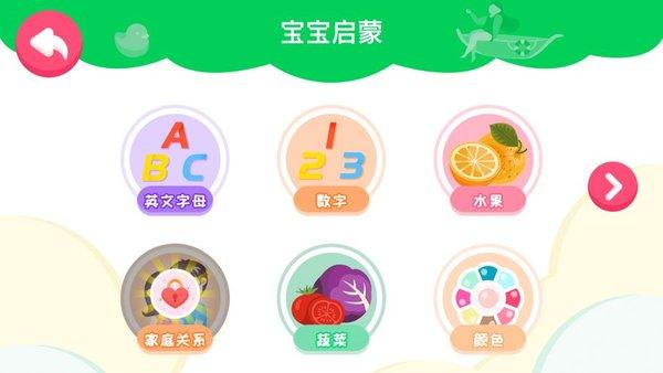 绿豆熊早教app下载-绿豆熊早教手机版下载