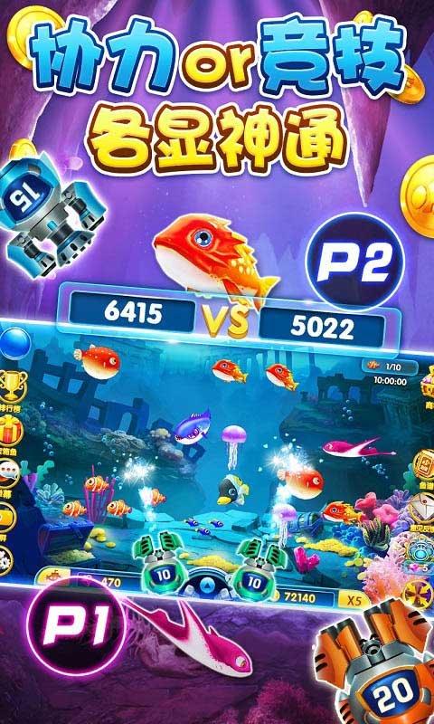 浪仔捕鱼游戏游戏截图