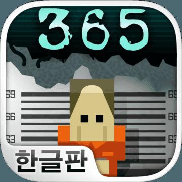 监狱365破解版