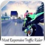 交通騎手模擬器