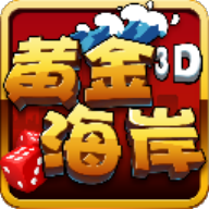 黄金海岸棋牌app