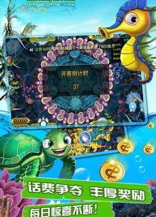 雷石捕鱼2期游戏截图
