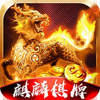 麒麟娱乐app