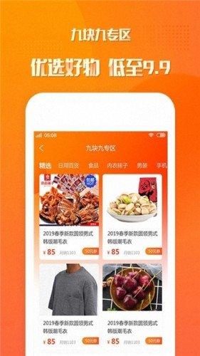 荔枝返利app下载-荔枝返利手机版下载