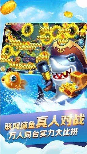星际扑克捕鱼游戏截图