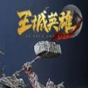 王城英雄欧阳震华版