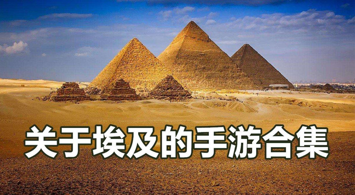 关于埃及的手游合集