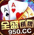 全盛棋牌950.CC