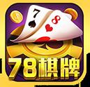 78棋牌游戏