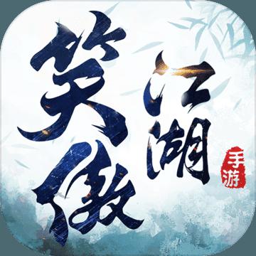 新笑傲江湖公测版