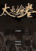 太吾绘卷 PC中文硬盘版