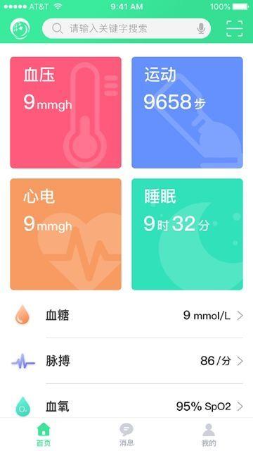 玖健康app下载-玖健康软件下载