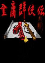 金庸群侠传1 dos版