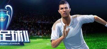 手機足球游戲