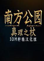 南方公园真理之杖中文版