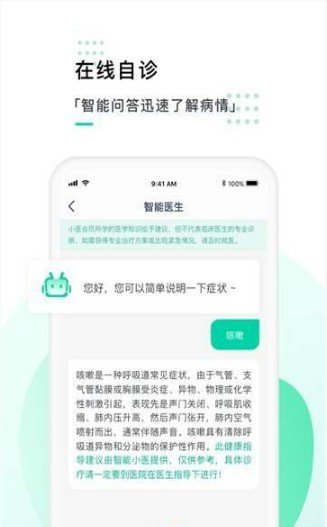 智能医生app下载-智能医生app最新版下载