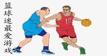 篮球迷最爱游戏推荐