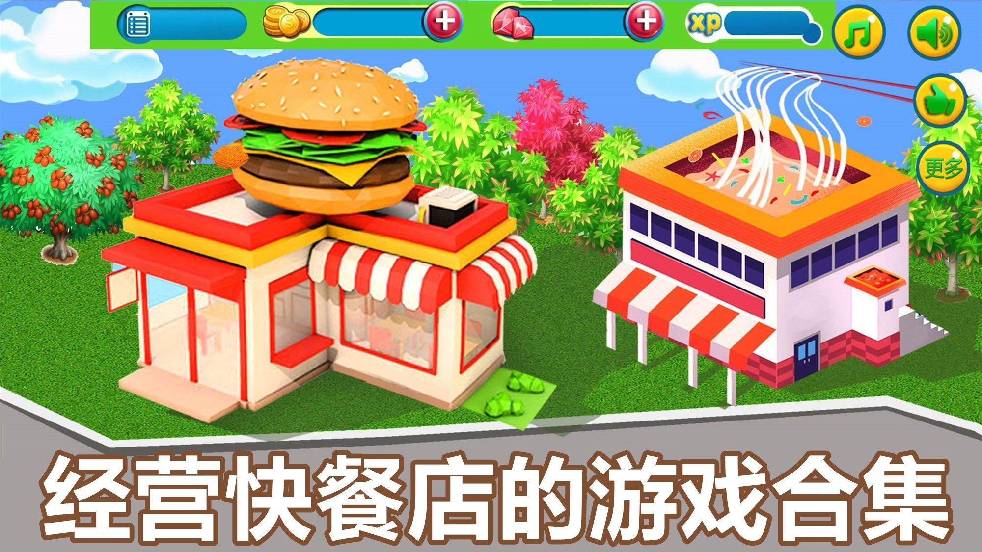 经营快餐店的游戏合集