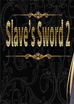 奴隸之劍2中文版