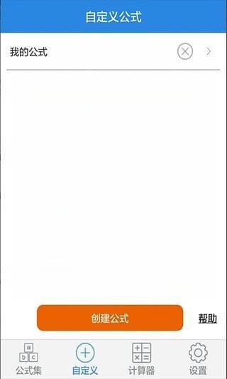 建工计算器最新版下载-建工计算器手机版下载