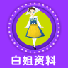 香港白姐全部資料app