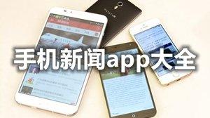 手机新闻app大全