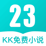 23kk免费小说大全