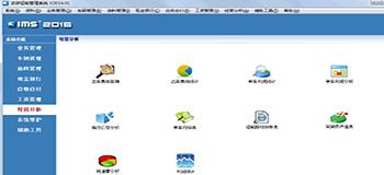 貨運管理軟件