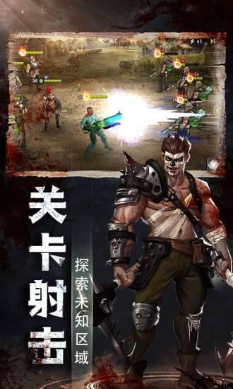 末日血战游戏截图
