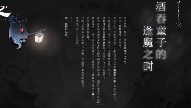 阴阳师百闻牌