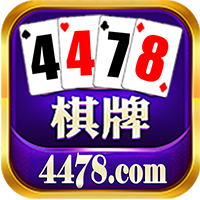 4478棋牌
