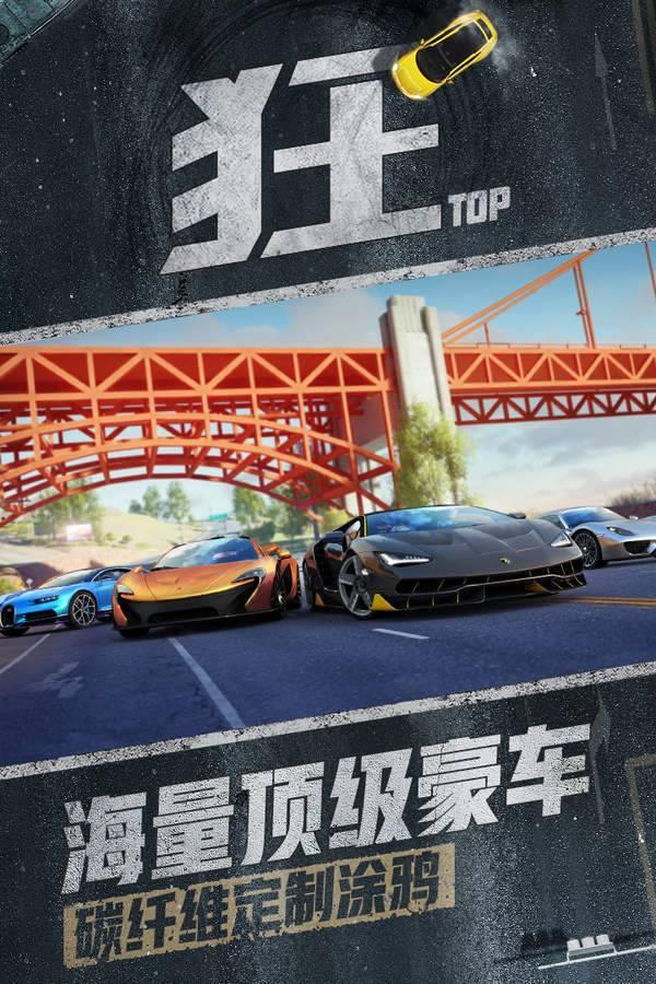 狂野飙车9游戏截图