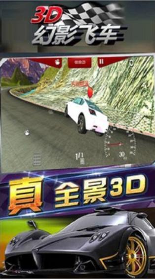 3D幻影飞车截图