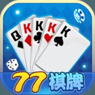 77娱乐棋牌