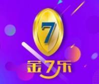 四川金7樂