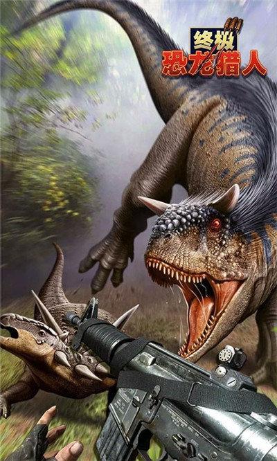 终极恐龙猎人截图