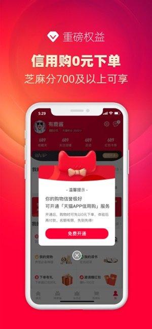 2019淘宝双十二红包活动官方入口