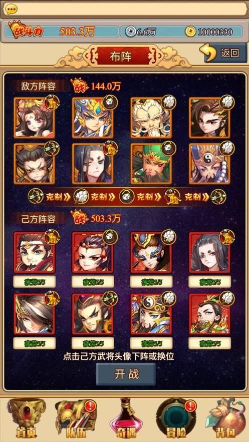 暴走大战三国iOS版