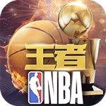 王者NBA九游版