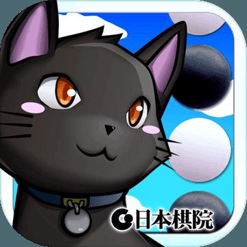 黑貓的四路圍棋