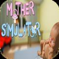 母亲模拟器中文版