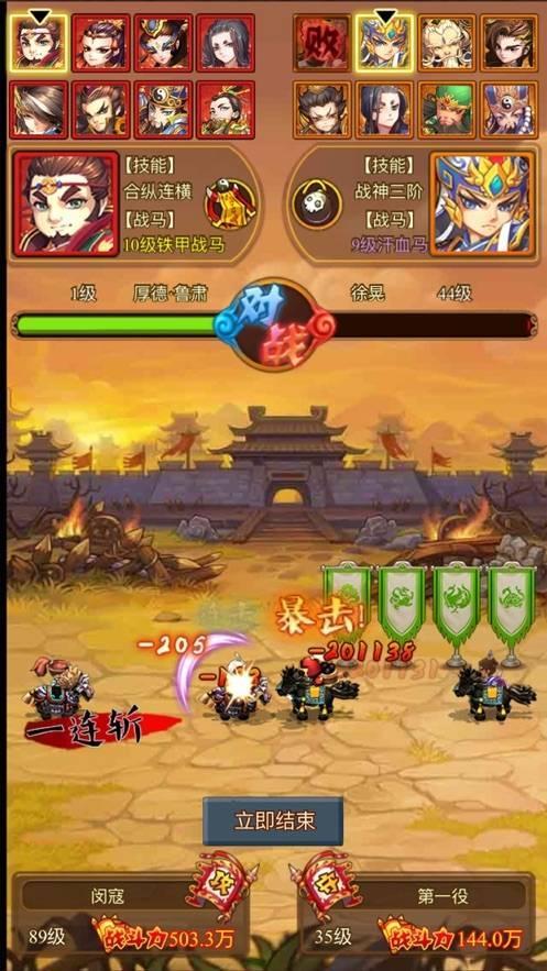 暴走大战三国iOS版截图