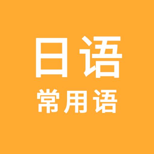 日語常用語