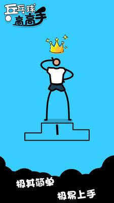 乒乓球高高手截图