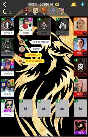 狼有圈app截图