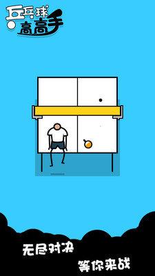 乒乓球高高手
