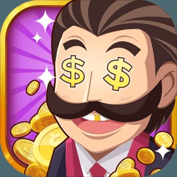 金幣大富翁無限鉆石版