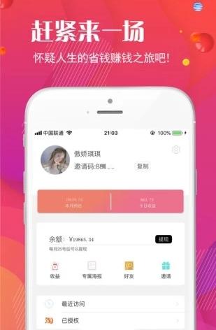 钜惠网购app截图