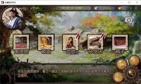 金庸群侠传x魔改版v18