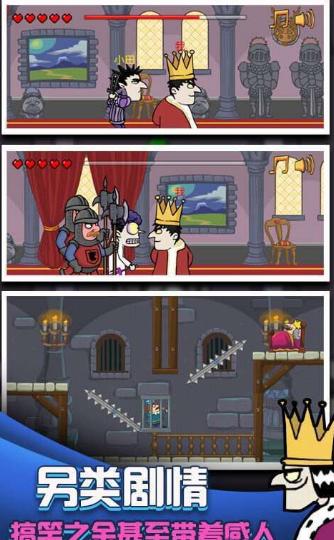 我要当国王3